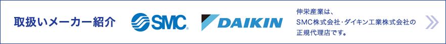 取扱いメーカー紹介 伸栄産業は、SMC株式会社・ダイキン工業株式会社の正規代理店です。
