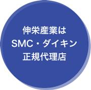 伸栄産業はSMC・ダイキン正規代理店