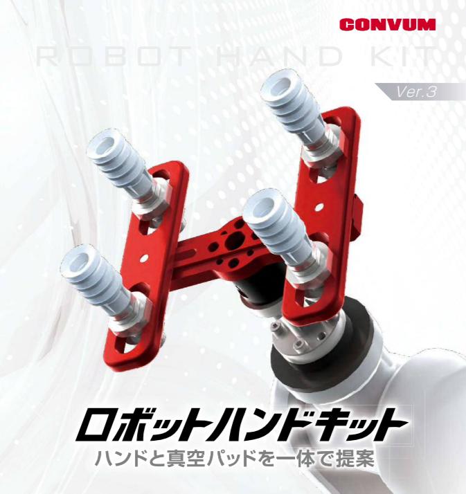 ロボットハンドキット(妙徳)