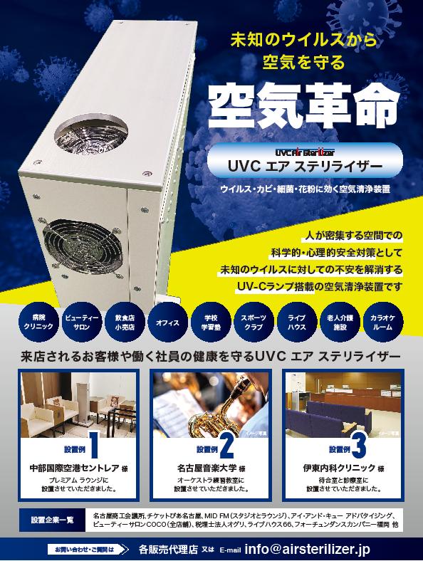 UVCエアステリライザー 空気清浄装置