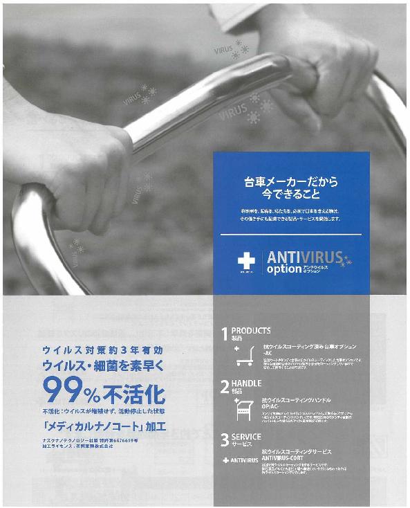 抗ウィルスコーティングサービス『ANTIVIRUS-COAT』